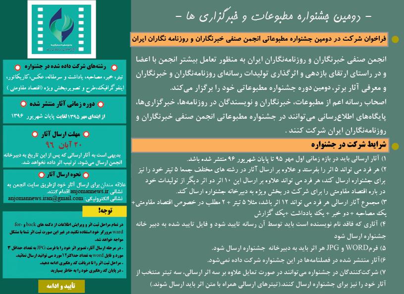 جشنواره مطبوعات و خبرگزاریها